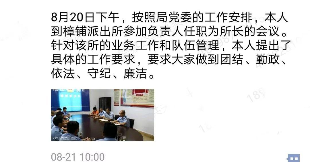 沉痛哀悼!吴川公安局45岁副局长因过度劳累突发疾病倒在岗位上……(图4)