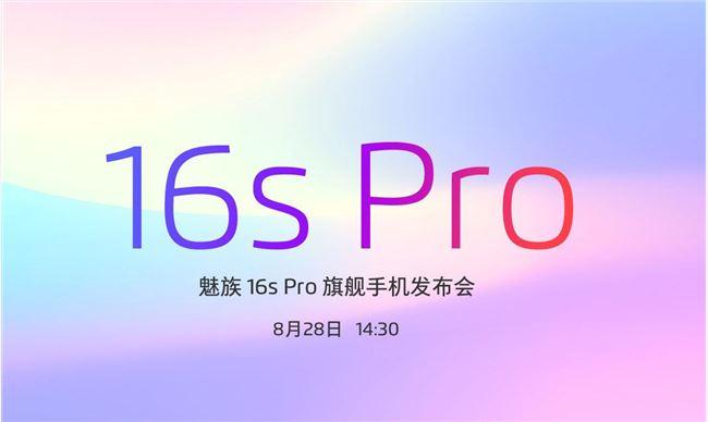 魅族 16s Pro 旗舰手机 & Flyme 8 系统发布会直播平台汇总