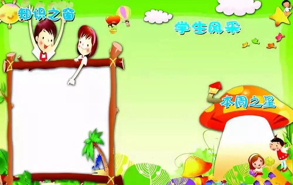 幼儿展板设计图