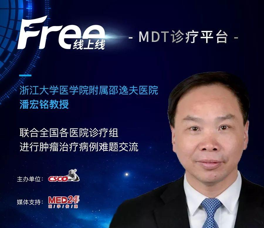 精彩回顾 | 2019/08/14潘宏铭教授MDT病例直播会诊