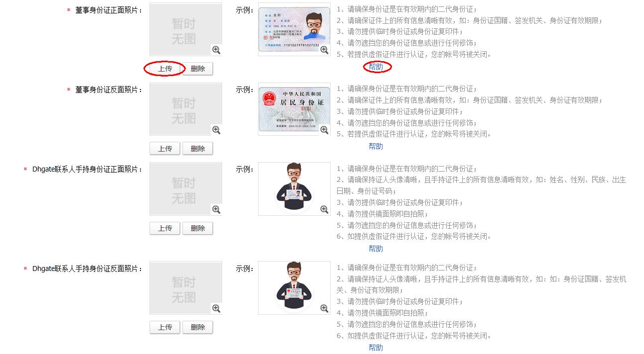 身份证图片实名认证