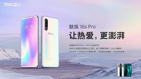 """魅族高喊""""让产品说话"""" 真香旗舰魅族16s Pro做到了"""