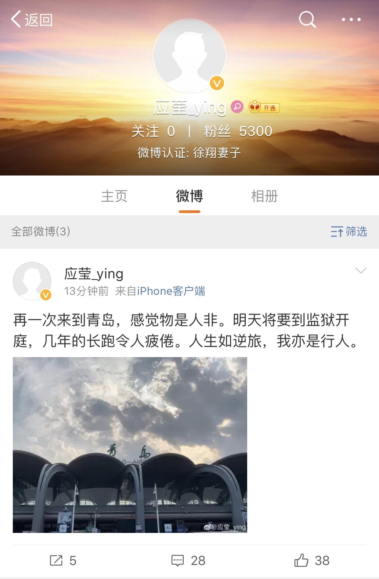 離婚案庭前應瑩微博發聲:幾年的長跑令人疲倦