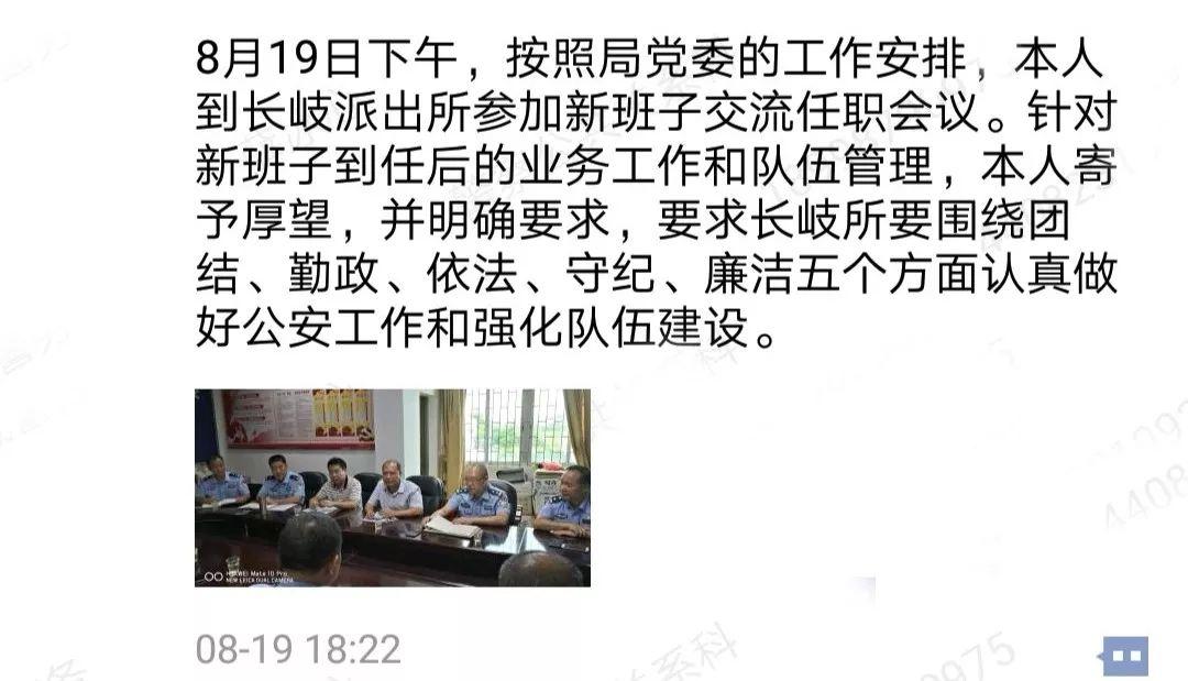 沉痛哀悼!吴川公安局45岁副局长因过度劳累突发疾病倒在岗位上……(图3)