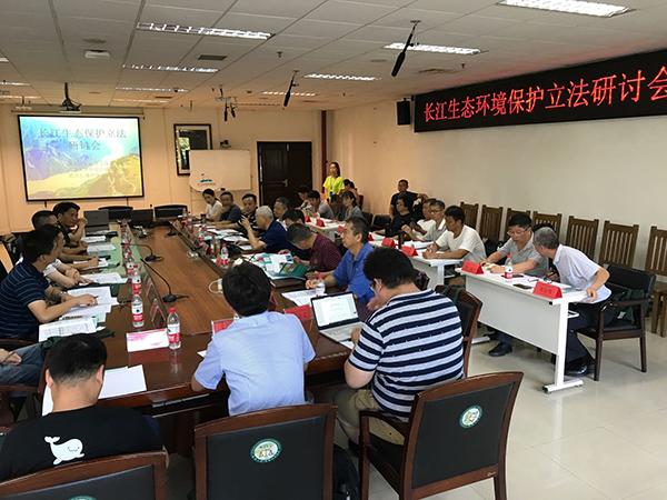 长江生态环境保护立法研讨会召开:推动社会化参与长江大保护