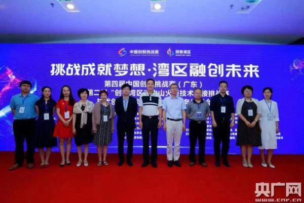 第四屆中國創新挑戰賽(廣東)啟動 設置粵港澳融合創新專場