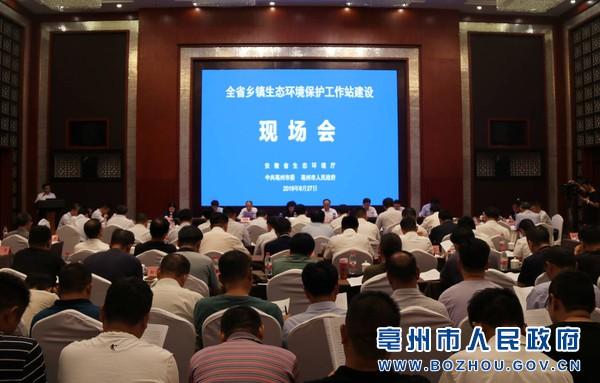 全省乡镇生态环境保护工作站建设现场会在亳州召开