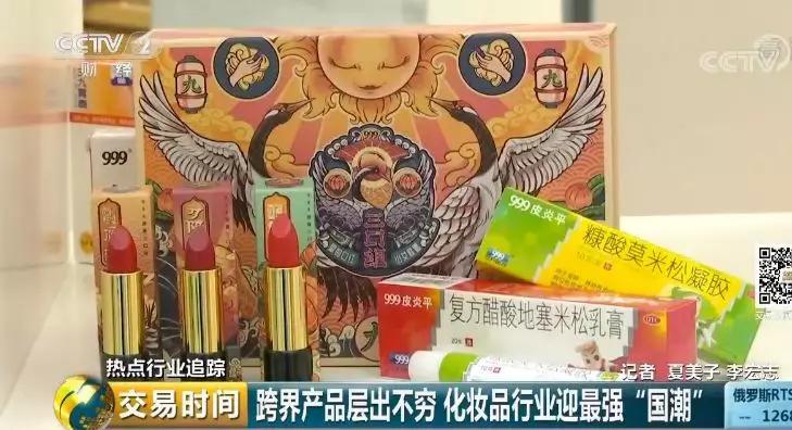 """999皮炎平""""口红""""、泸州老窖""""香水""""横空出世,这个5300亿的大市场很抢手!"""