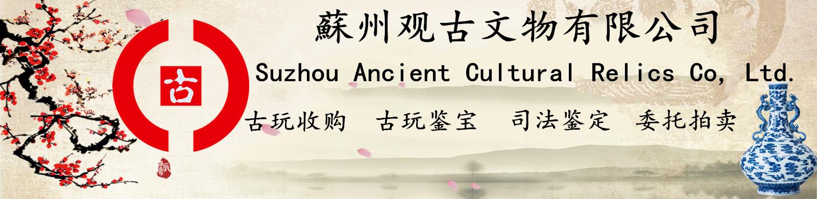 苏州观古文物古有限公司是什么样的?