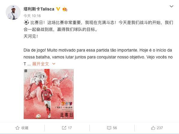社交小王子?塔利斯卡社交媒体再表决心:盼助球队捍卫主场荣耀_比赛
