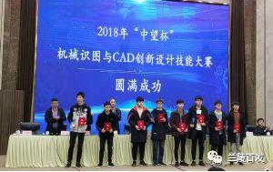 2018年机械识图与cad创新设计技能全国大赛一等奖图片