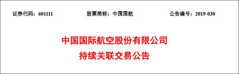 国航与国泰航空延长框架协议期限3年