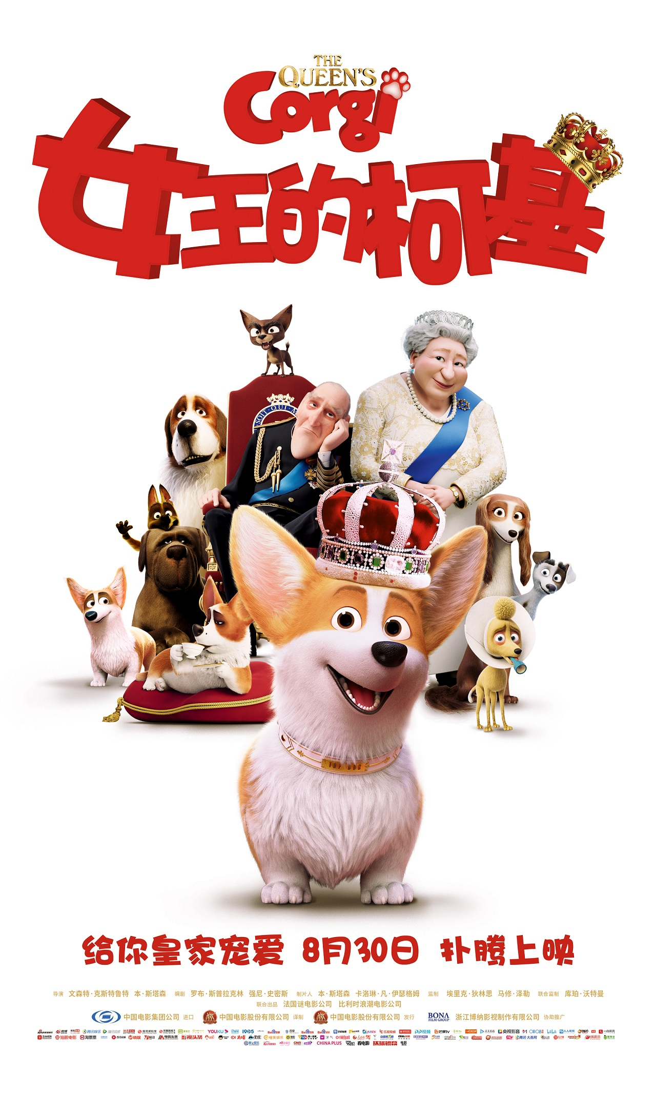 《女王的柯基》首映 被评狗狗们的宫斗剧