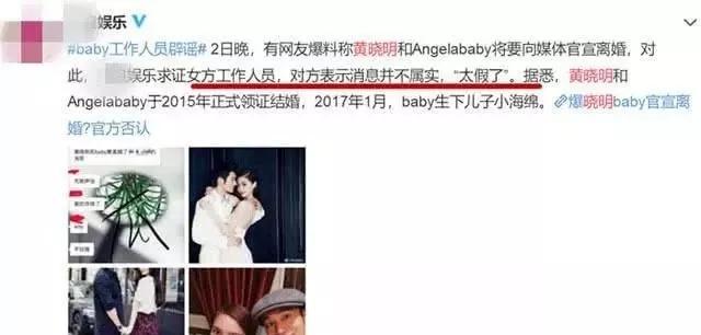 """黄晓明杨颖确认离了?!合体中秋晚会,央媒发文通通修改去掉""""夫妇""""!"""