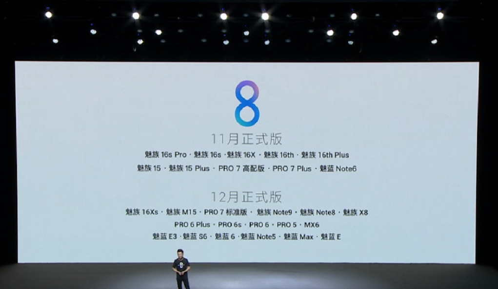 原创 魅族16S Pro发布,2699元起,网友:这才是魅族应有的表现