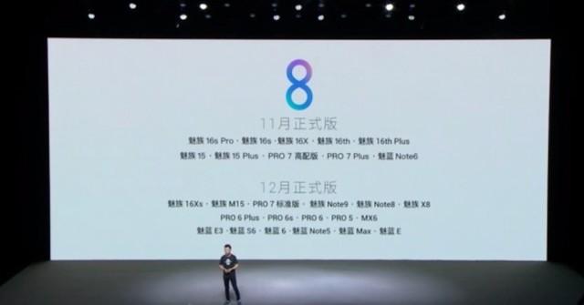 魅族Flyme 8发布时间与适配机型公布