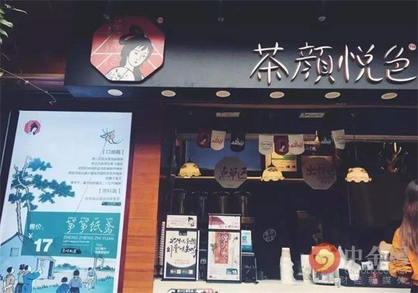"""网红茶饮茶颜悦色获阿里间接投资 商标在韩国被抢注官方""""佛系""""回应"""