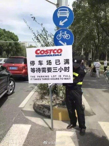 神吐槽:国内首家Costco开业引起抢购狂潮,热度能否持续有待观察