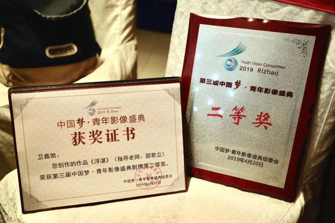 """文学系学子作品《浮湛》获""""中国梦青年影像盛典""""""""二等奖图片"""