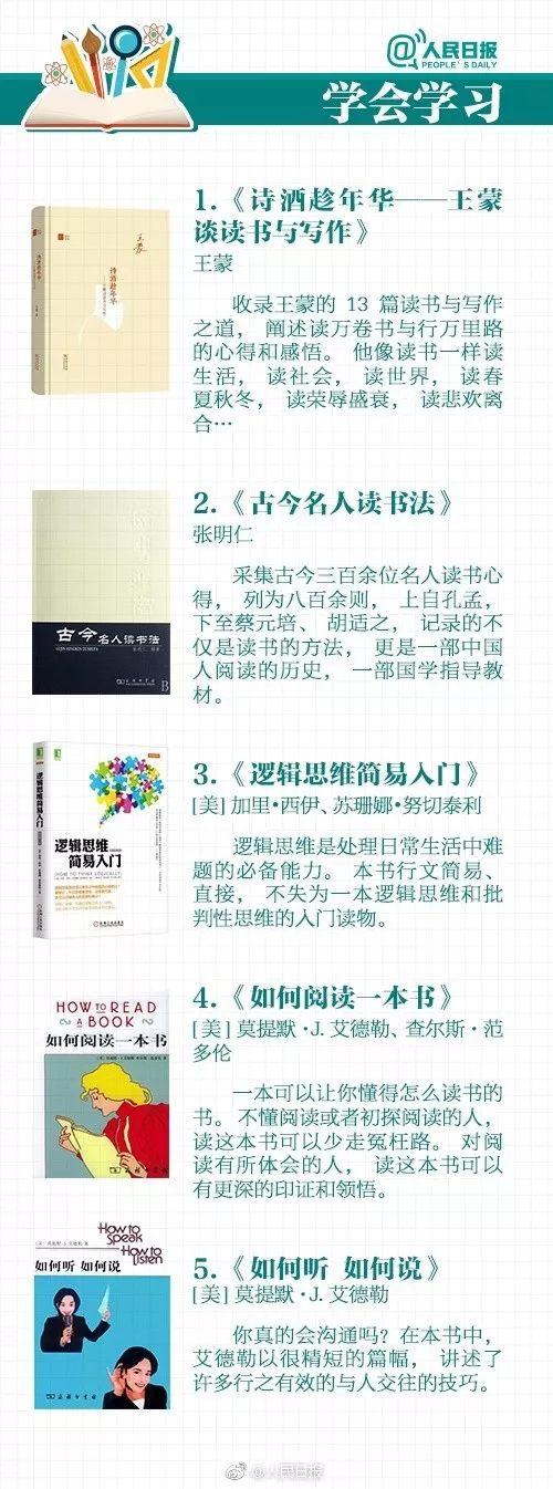 给孩子选书难?7条建议+权威书单,帮孩子找到合适的书