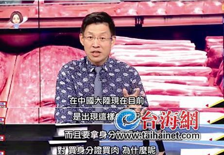 """大陆有""""限肉令""""?台湾节目再现奇葩言论"""