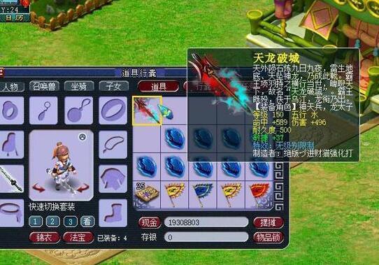 梦幻西游:全服第一简易鱼肠剑,初总伤640,完