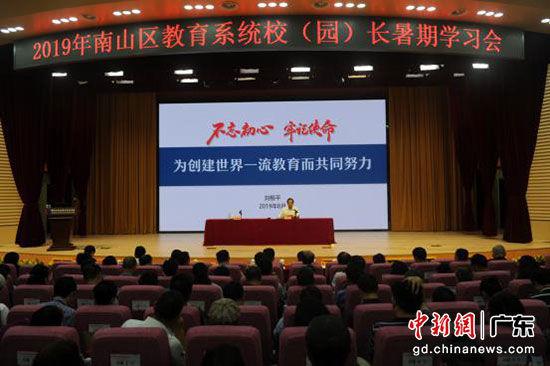 深圳南山创建世界一流教育 满足群众优质教育需求
