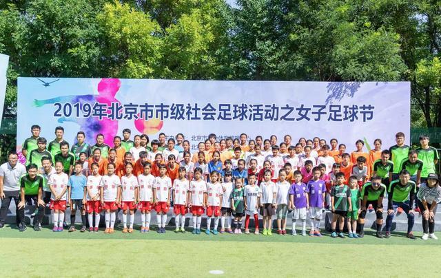 风雨彩虹绿茵场铿锵玫瑰齐绽放 2019北京市女生足球节活动举行