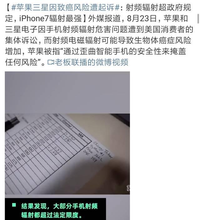友商要发新机了,所以苹果三星手机辐射超标?