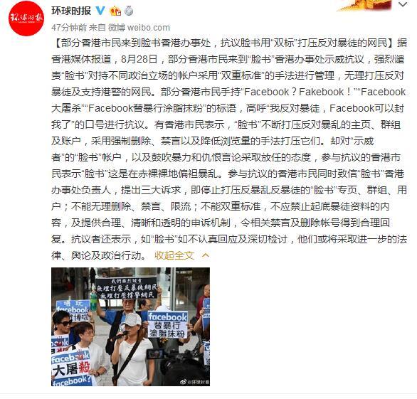 """部分香港市民来到脸书香港办事处,抗议脸书用""""双标""""打压反对暴徒的网民"""
