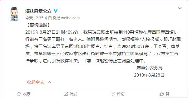 湛江麻章警方通报老人遭三男子殴打:言语争吵引发肢体冲突
