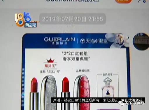 「北青网」买了口红,没拆过直接退货,店家却说调包了?