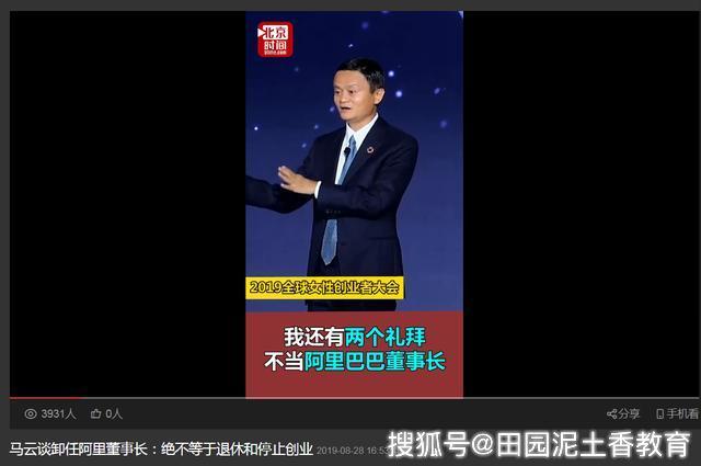 马云:不当董事长,我很年轻,我要折腾,希望下辈子做个女人,养一堆孩子
