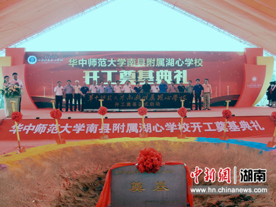 华中师范大学南县附属湖心学校开工建设