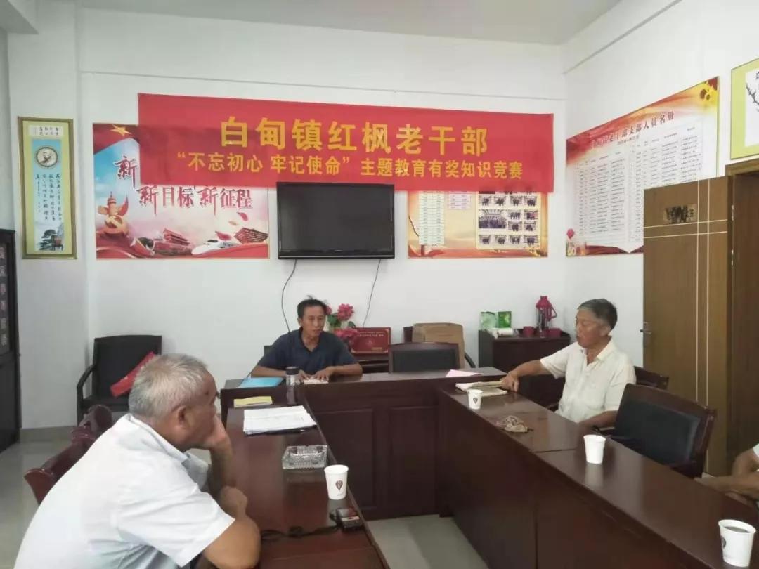 """海安市白甸镇举行离退休老党员""""不忘初心、牢记使命""""主题教育有关知识竞赛"""