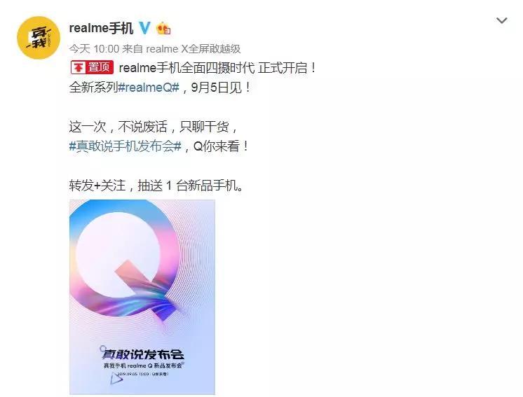 realme四摄新机9月5日发布:realmeQ