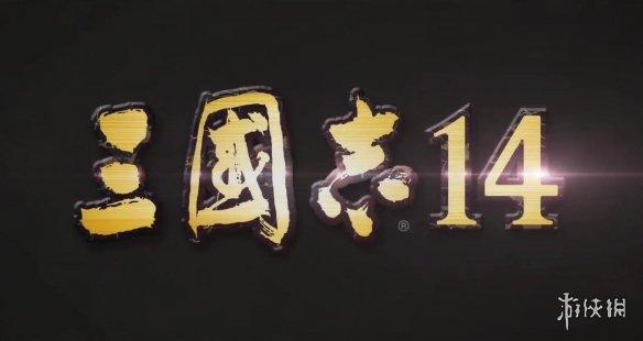 《三国志14》六名重要武将介绍公布杂志扫图赏