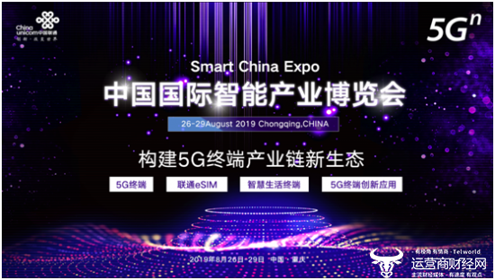 山城之美与科技之美交相辉映 中国联通实力推进5G+AI赋能终端创新