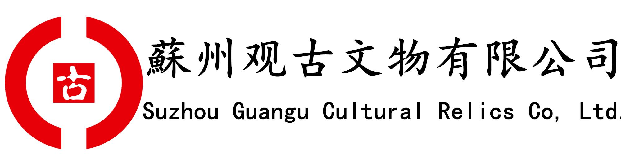 苏州观轩文物有限公司,致力于打造古玩艺术品流通交易中心_资产