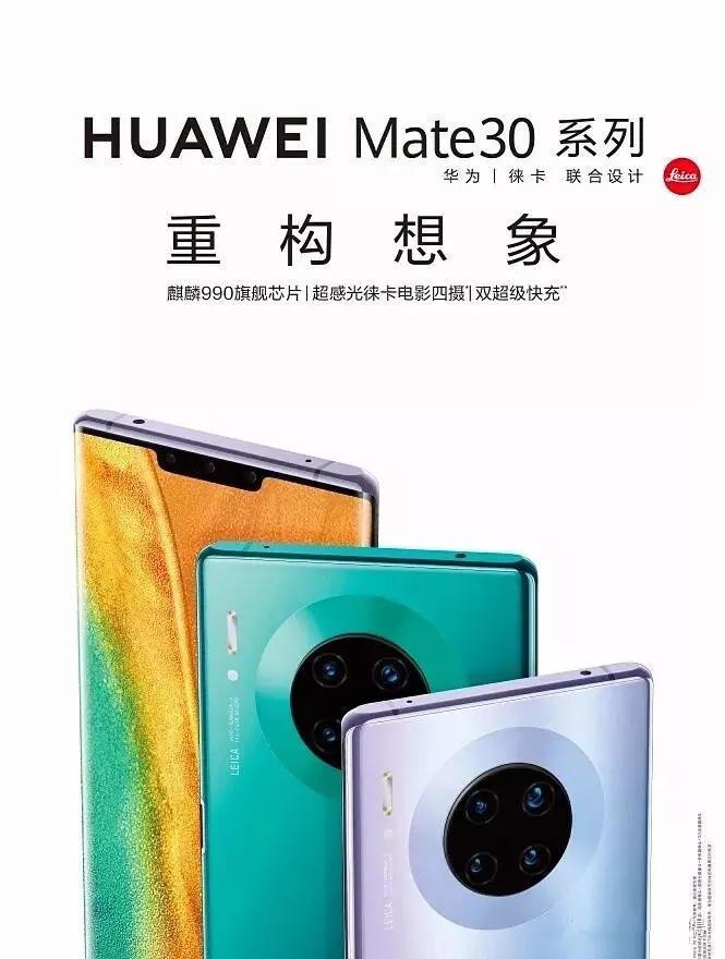 华为Mate 30系列海报疑似暴光 网友:这是台相机?