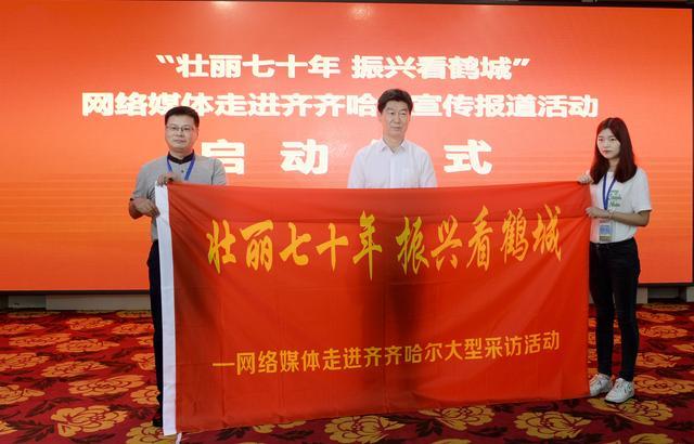 """""""壮丽70年 振兴看鹤城"""" 网络媒体走进齐齐哈尔大型报道活动启动"""