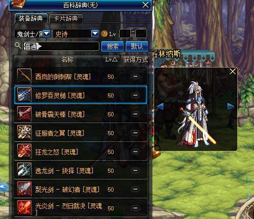 光剑是鬼剑士的浪漫五把超炫光剑幻化推荐