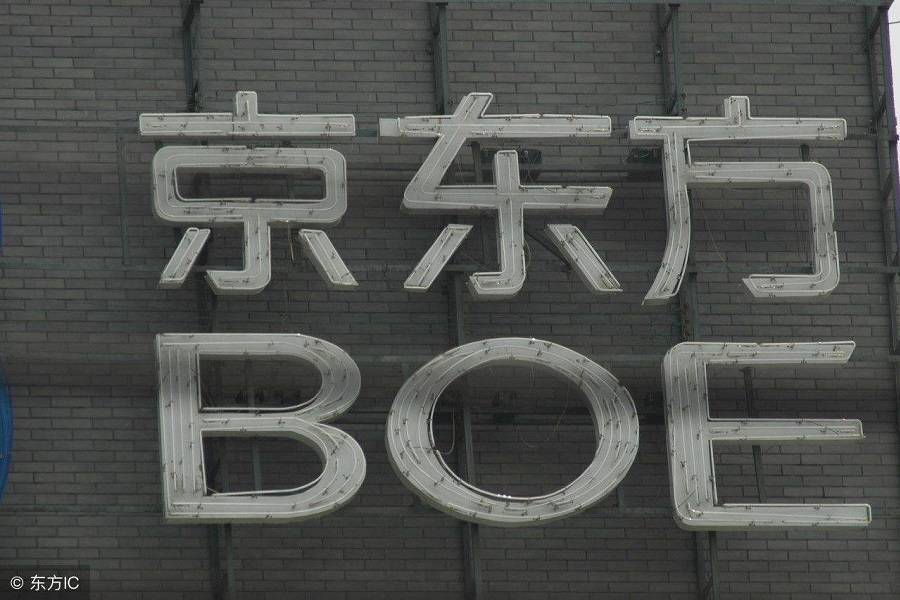 """获政府补助11亿,京东方上半年归属净利仍""""腰斩"""""""