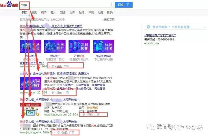 seo手机端排名软件_白杨SEO:浅谈百度快排是什么、快排原理、如何判断及应对?