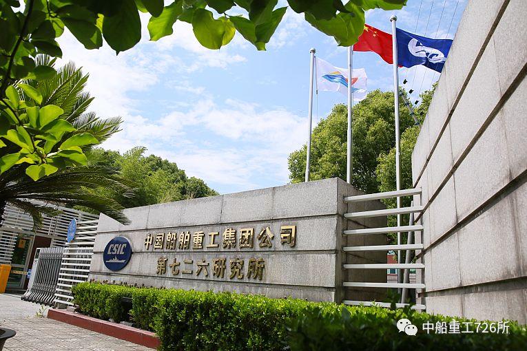 【名企校招】中国船舶重工集团公司第七二六