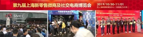 第九届中国上海新零售微商及社交电商博览会10月30日盛大举办
