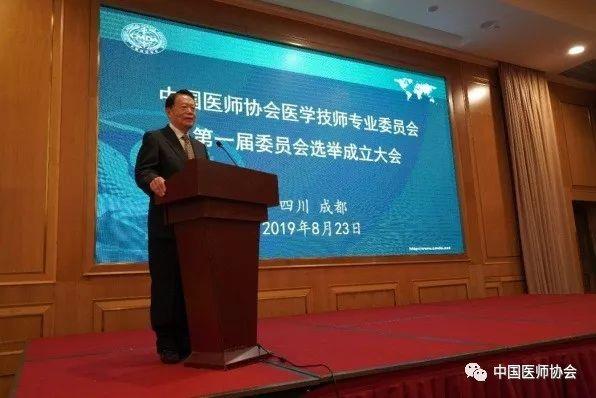 中国医师协会医学技师专业委员会成立