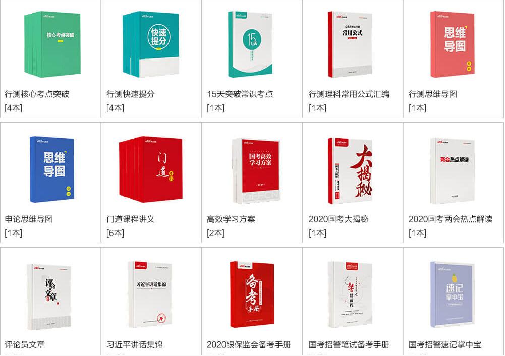 """第十一屆""""中公杯""""鎖定2020國省考??即筚?!"""