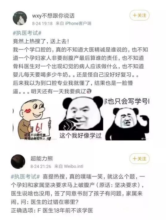"""原创            2019执医考试上热搜,考生直呼""""我太难了!"""""""