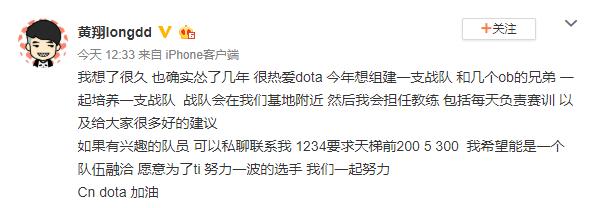 龙神宣布OB组建《DOTA2》战队 枫哥表示找选手太难